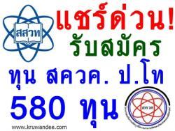 ด่วน! รับสมัครทุน สควค. ระดับปริญญาโททางการศึกษา (รุ่น Premium) จำนวน 580 ทุน ประจำปี 2557
