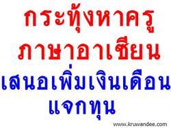 กระทุ้งหาครูภาษาอาเซียนเสนอเพิ่มเงินเดือน-แจกทุนปั้นบุคลากรปรับกฎยืดหยุ่นเอื้อเปิดหลักสูตร.