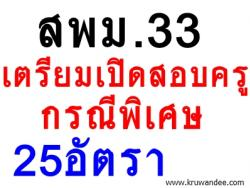 ด่วนที่สุด! สพม.33 เผยเปิดสอบครูผู้ช่วย กรณีพิเศษ จำนวน 33 อัตรา