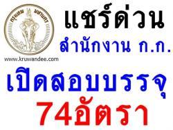 สำนักงานคณะกรรมการข้าราชการกรุงเทพ เปิดสอบบรรจุรับราชการ  10 ตำแหน่ง รวม 74 อัตรา