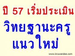 ปี 57 เริ่มประเมินวิทยฐานะครูแนวใหม่
