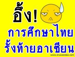 อึ้ง!การศึกษาไทยรั้งท้ายอาเซียน