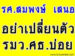 """ที่มา""""อันดับโหล่""""คนไทยโหวตให้ ได้คะแนน3.5เต็ม7""""สมพงษ์""""วอนรบ.เหลียวแลศึกษาชาติสำคัญกว่า""""น้ำ-ข้าว-ยาง"""""""