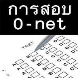 เสนอจัดสอบ O-NET ป.1 ถึง ม.6