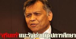 'สุรินทร์' แนะ 'รัฐบาล' เร่งปฏิรูปการศึกษาไทยก่อนสายเกินกู้กลับ