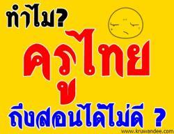 ทำไมครูไทยถึงสอนได้ไม่ดี ?