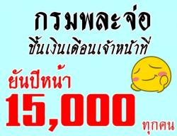 กรมพละจ่อขึ้นเงินเดือนเจ้าหน้าที่ ยันปีหน้า 15,000 ทุกคน