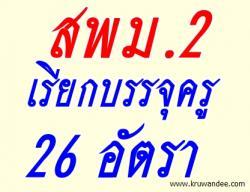 สพม.2 เรียกบรรจุครูผู้ช่วย 26 อัตรา - รายงานตัว 26 ก.ย. 2556