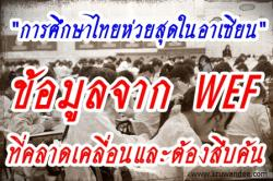 """""""การศึกษาไทยห่วยสุดในอาเซียน"""" ข้อมูลจาก WEF ที่คลาดเคลื่อนและต้องสืบค้น"""