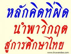 หลักคิดทิ่ผิด นำพาวิกฤตสู่การศึกษาไทย