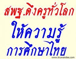 สพฐ.ดึงครูทั่วโลกให้ความรู้การศึกษาไทย
