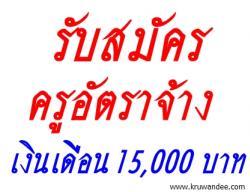 โรงเรียนศึกษานารีวิทยา รับสมัครเงินเดือน 15,000 บาท