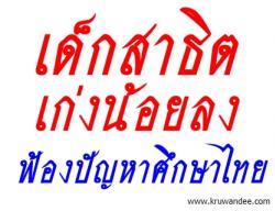 เด็กสาธิตเก่งน้อยลงฟ้องปัญหาศึกษาไทย