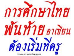 การศึกษาไทยพ้นท้ายอาเซียนต้องเริ่มที่ครู