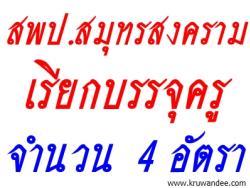 สพป.สมุทรสงคราม เรียกบรรจุครูผู้ช่วย จำนวน 4 อัตรา - รายงานตัว 15 ตุลาคม 2556