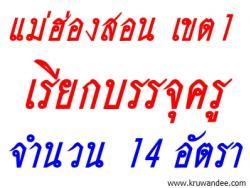 สพป.แม่ฮ่องสอน เขต 1 เรียกบรรจุครูผู้ช่วย จำนวน 14 อัตรา - รายงานตัว 28 ตุลาคม 2556