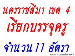สพป.นครราชสีมา เขต 4 เรียกบรรจุครูผู้ช่วย จำนวน 11 อัตรา - รายงานตัว 16 ตุลาคม 2556