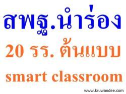 สพฐ.นำร่อง 20 รร. ต้นแบบ smart classroom