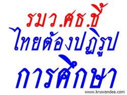รมว.ศธ.ชี้ไทยต้องปฏิรูปการศึกษา