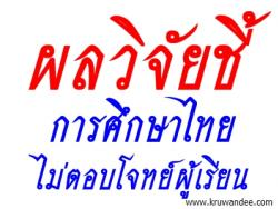 ผลวิจัยชี้การศึกษาไทยไม่ตอบโจทย์ผู้เรียน
