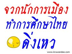 จวกนักการเมืองทำการศึกษาไทยดิ่งเหว