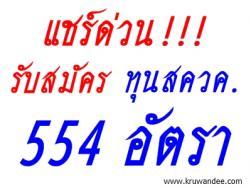 แชร์ด่วน! รับสมัครทุน สควค. ป.โท ปี 2557 จำนวน 554 อัตรา