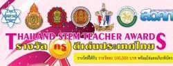 สสวท. เปิดคัดครูดีเด่นประเทศไทย ชิงรางวัลกว่าล้านบาท