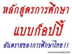 หลักสูตรการศึกษาแบบก็อปปี้ อันตรายของการศึกษาไทย!!