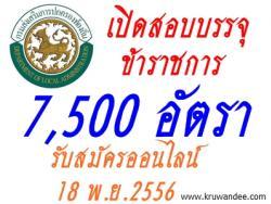 ข่าวดี!! กสถ.รับสมัครสอบบรรจุข้าราชการ 7,500 อัตรา - สมัครทางอินเทอร์เน็ต 18 พ.ย.2556