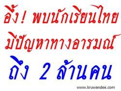 อึ้ง! พบนักเรียนไทยมีปัญหาทางอารมณ์ถึง 2 ล้านคน สธ.ชี้ต้องใช้ 1 รพ.1 ร.ร.แก้ปัญหา