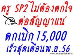 ครู SP2 ไม่ต้องตกใจ ต่อสัญญาแน่ - ตกเบิก15,000เร็วสุดเดือนพ.ย.56