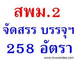 สพม.2 แจ้งอัตราฯ บรรจุครูฯ โดยได้รับจัดสรร 258 อัตรา
