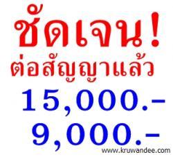 ชัดเจน ต่อสัญญาแล้ว ครูพี่เลี้ยง 9,000 บาท - ครูอัตราจ้าง 15,000 บาท