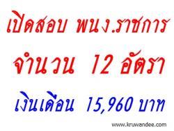 เปิดสอบพนักงานราชการ จำนวน 12 อัตรา - เงินเดือน 15,960 บาท