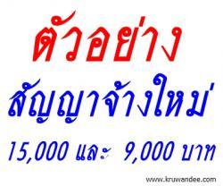 ต่อสัญญาจ้างแล้ว 15,000 บาท (ครูธุรการ - Lab Boy) และ 9,000 บาท (ครูประจำการโรงเรียนพักนอน - นักการภารโรง)