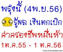 พรุ่งนี้ (4 พ.ย.56) ฟังคำตอบ ตกเบิกค่าครองชีพหมื่นห้าย้อนหลัง 1ต.ค.55 - 1 ต.ค.56
