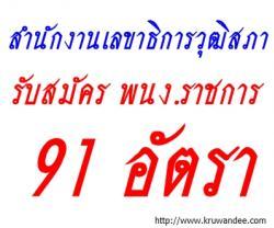 สำนักงานเลขาธิการวุฒิสภา เปิดสอบพนักงานราชการ 91 อัตรา