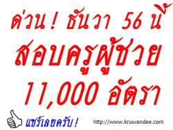 ด่วนที่สุด!!! ธันวาคม2556 นี้ - เปิดสอบครูผู้ช่วย 11,000 อัตรา
