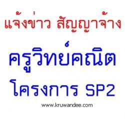 แจ้งข่าว สัญญาจ้างครูวิทย์คณิต โครงการ SP2