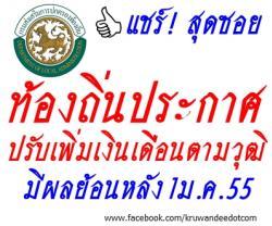 ด่วน! ท้องถิ่นมีประกาศ ปรับเพิ่มเงินเดือน ตามคุณวุฒิ ย้อนหลัง 1 มกราคม 2555