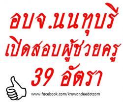 ข่าวดี! อบจ.นนทบุรี เปิดสอบผู้ช่วยครู จำนวน 39 อัตรา - รับสมัคร 18-26 พ.ย. 2556