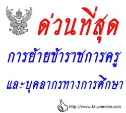 ด่วนที่สุด ที่ ศธ 04009/ว5760 การย้ายข้าราชการคณและบุคลากรทางการศึกษา