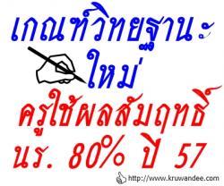 เกณฑ์วิทยฐานะใหม่ครูใช้ผลสัมฤทธิ์ นร. 80% ปี 57