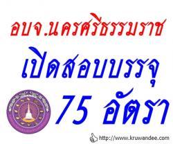 อบจ.นครศรีธรรมราช เปิดสอบบรรจุรับราชการ เป็นข้าราชการองค์การบริหารส่วนจังหวัด 75 อัตรา