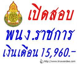 สพฐ.เปิดสอบ พนักงานราชการ เงินเดือน 15,960 บาท - รับสมัคร 15-21 พ.ย. 2556