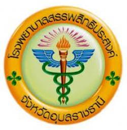 โรงพยาบาลสรรพสิทธิประสงค์ จังหวัดอุบลราชธานี เปิดสอบพนักงานราชการ จำนวน 22 อัตรา รับสมัคร  15 - 28 พ.ย. 2556