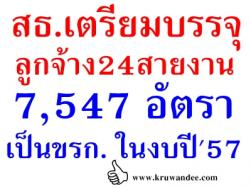 จ่อบรรจุลูกจ้างสาธารณสุข เป็นข้าราชการ กว่า 7,547 อัตรา