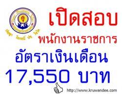 โรงเรียนชุมแพวิทยายน เปิดสอบพนักงานราชการ เงินเดือน 17,550 บาท