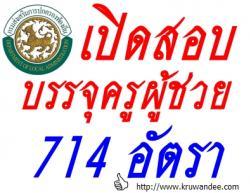 ท้องถิ่นเปิดสอบครูผู้ช่วย 714 อัตรา คณิตรับเยอะสุด 113 อัตรา - รับสมัคร 4 ถึง 26 ธ.ค.2556