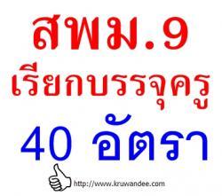 สพม.เขต 9 เรียกบรรจุครูผู้ช่วย 40 อัตรา - รายงานตัว 25 พ.ย. 2556